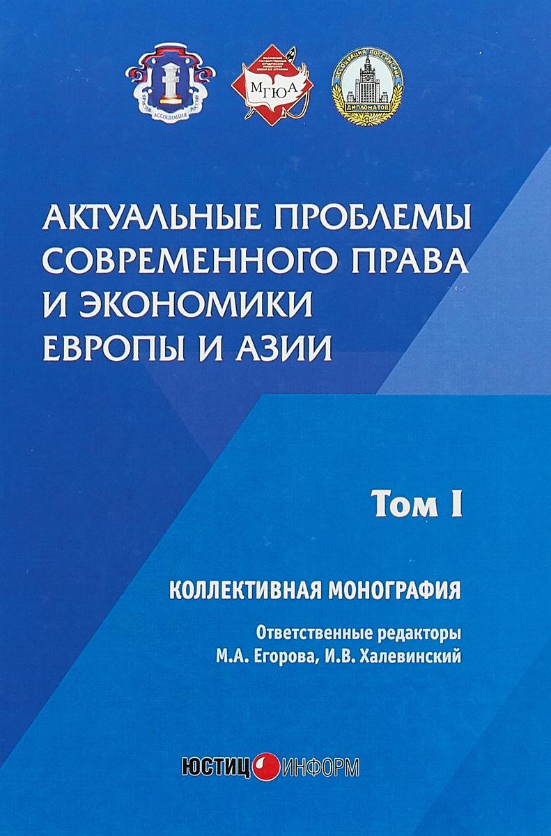 Актуальные проблемы современного права и экономики Европы и Азии. Том 1 | Халевинский Игорь Васильевич, #1