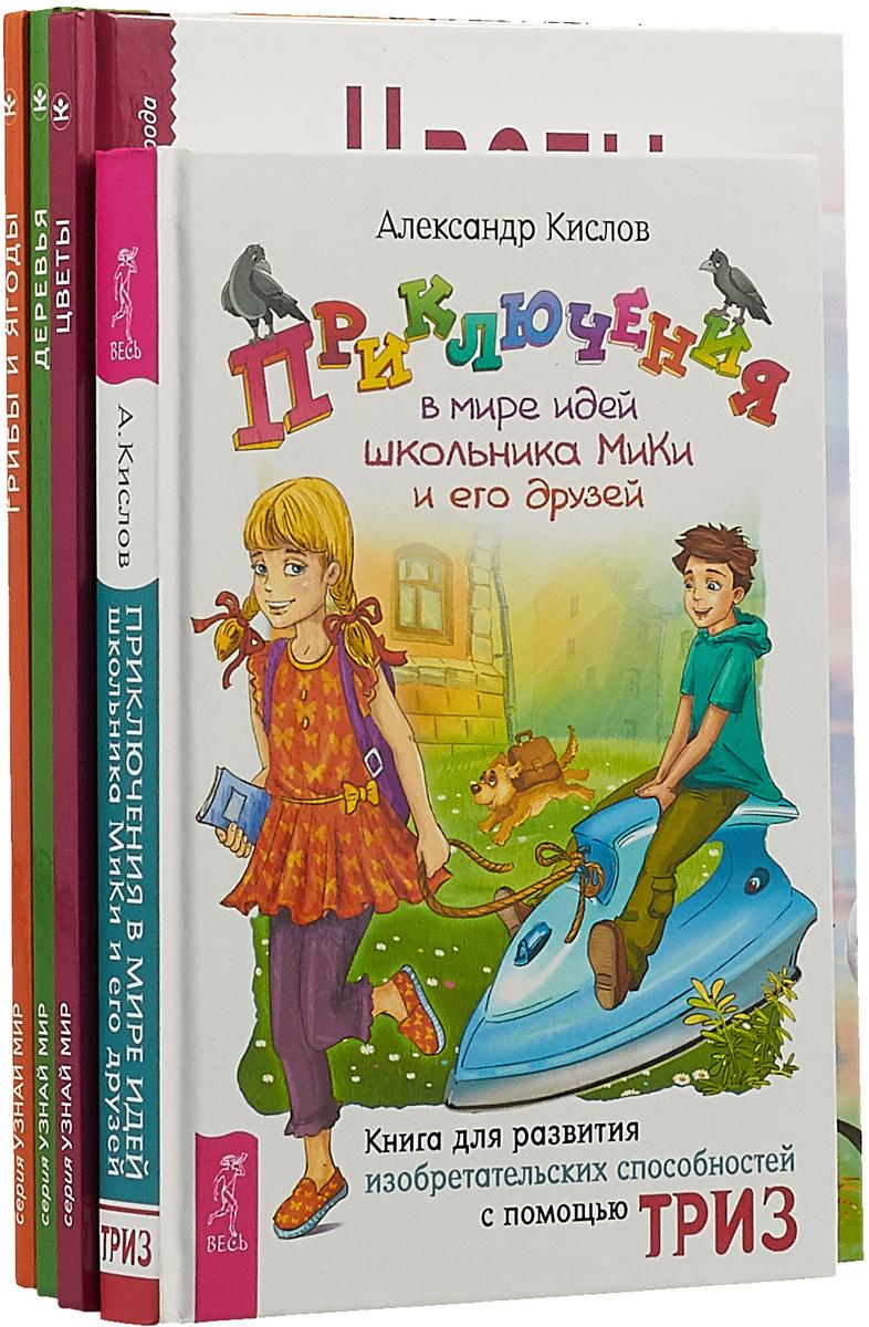Приключения в мире идей школьника МиКи и его друзей. Цветы. Деревья. Грибы и ягоды (комплект из 4 книг) #1