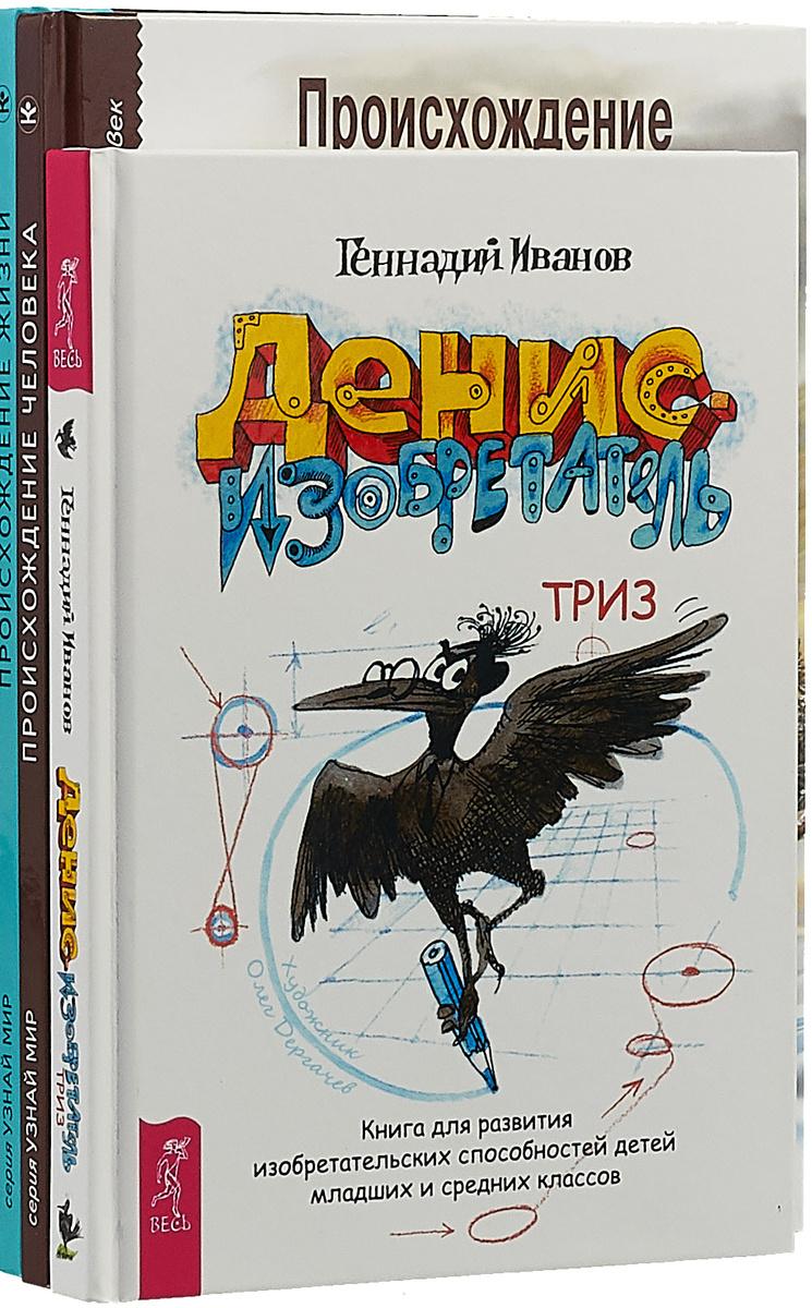 Денис-изобретатель. Книга для развития изобретательских способностей детей младших и средних классов. #1