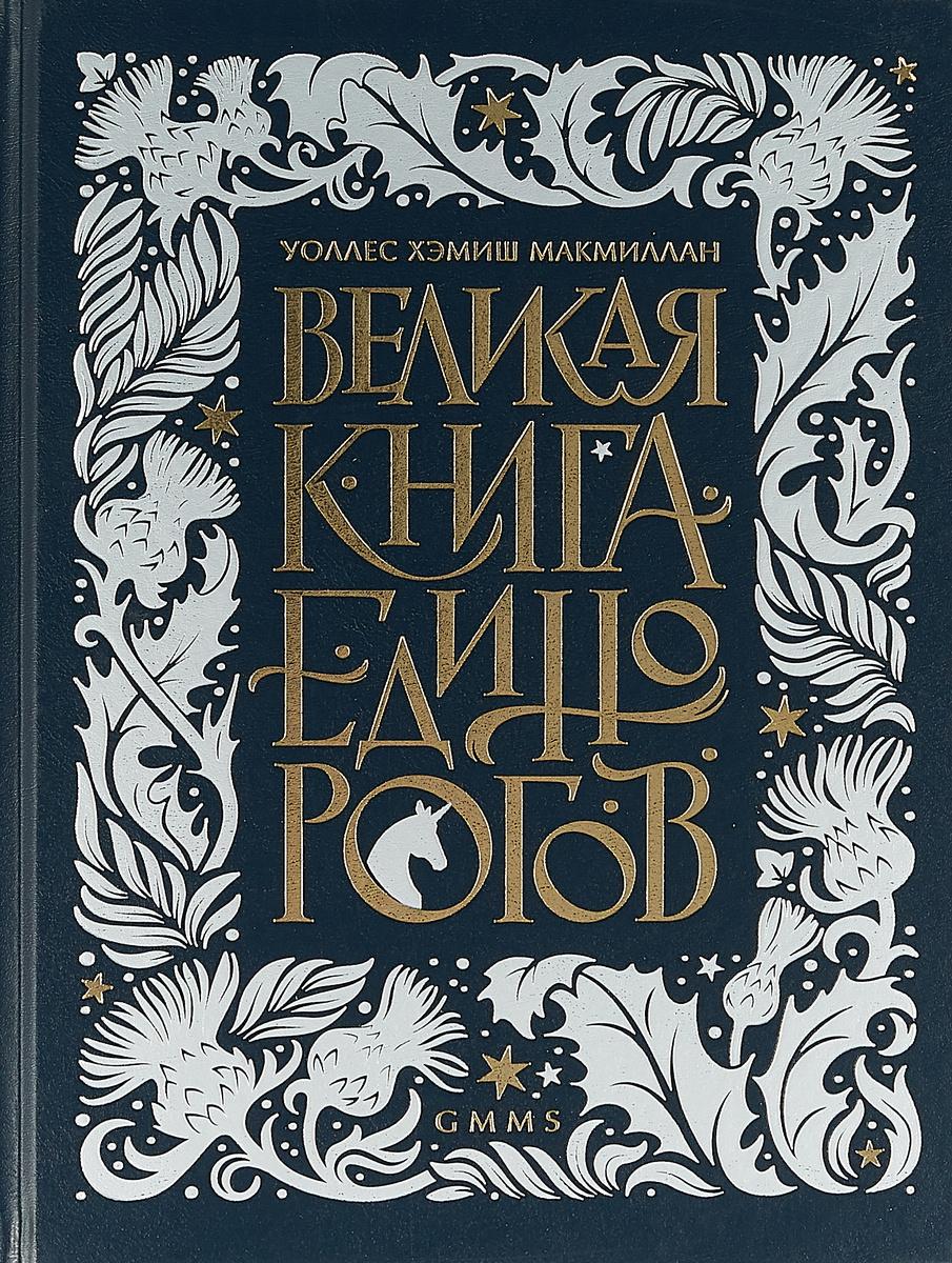 Великая книга Единорогов | Макмиллан Уоллес Хэмиш #1