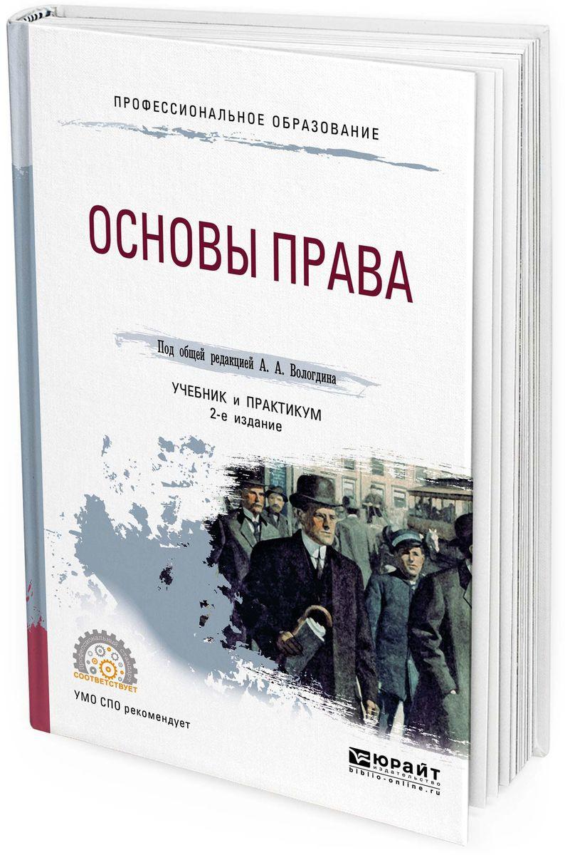 Основы права. Учебник и практикум для СПО | Вологдин Александр Анатольевич  #1