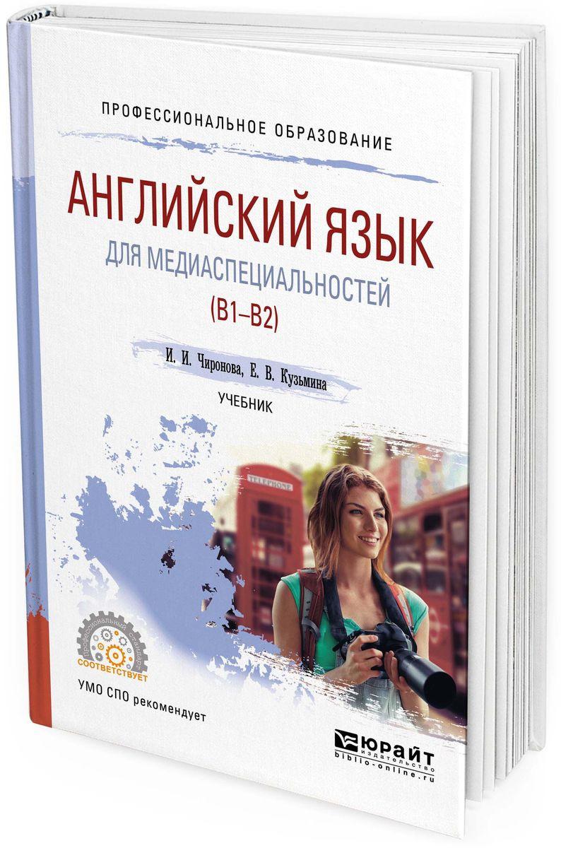 Английский язык для медиаспециальностей (B1-B2). Учебник для СПО   Чиронова Ирина Игоревна, Кузьмина #1