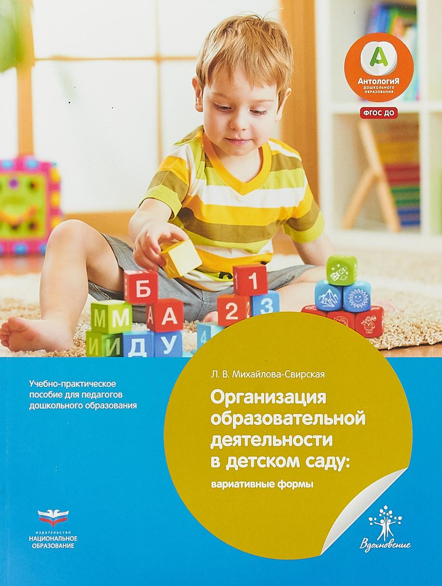 Организация образовательной деятельности в детском саду. Вариативные формы. Учебно-практическое пособие #1
