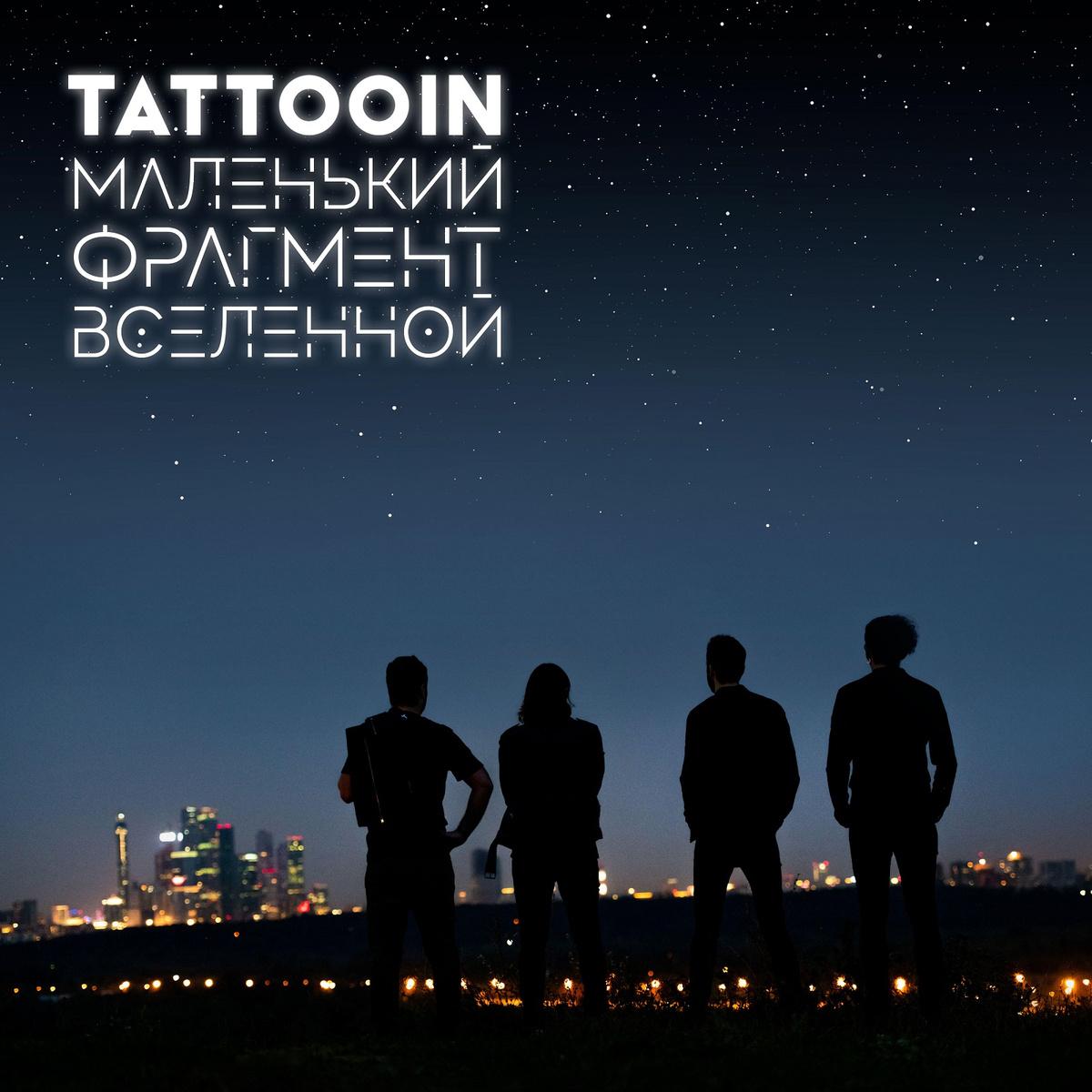 TattooIN. Маленький Фрагмент Вселенной #1