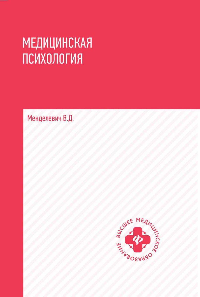 Медицинская психология. Учебник | Менделевич Владимир Давыдович  #1