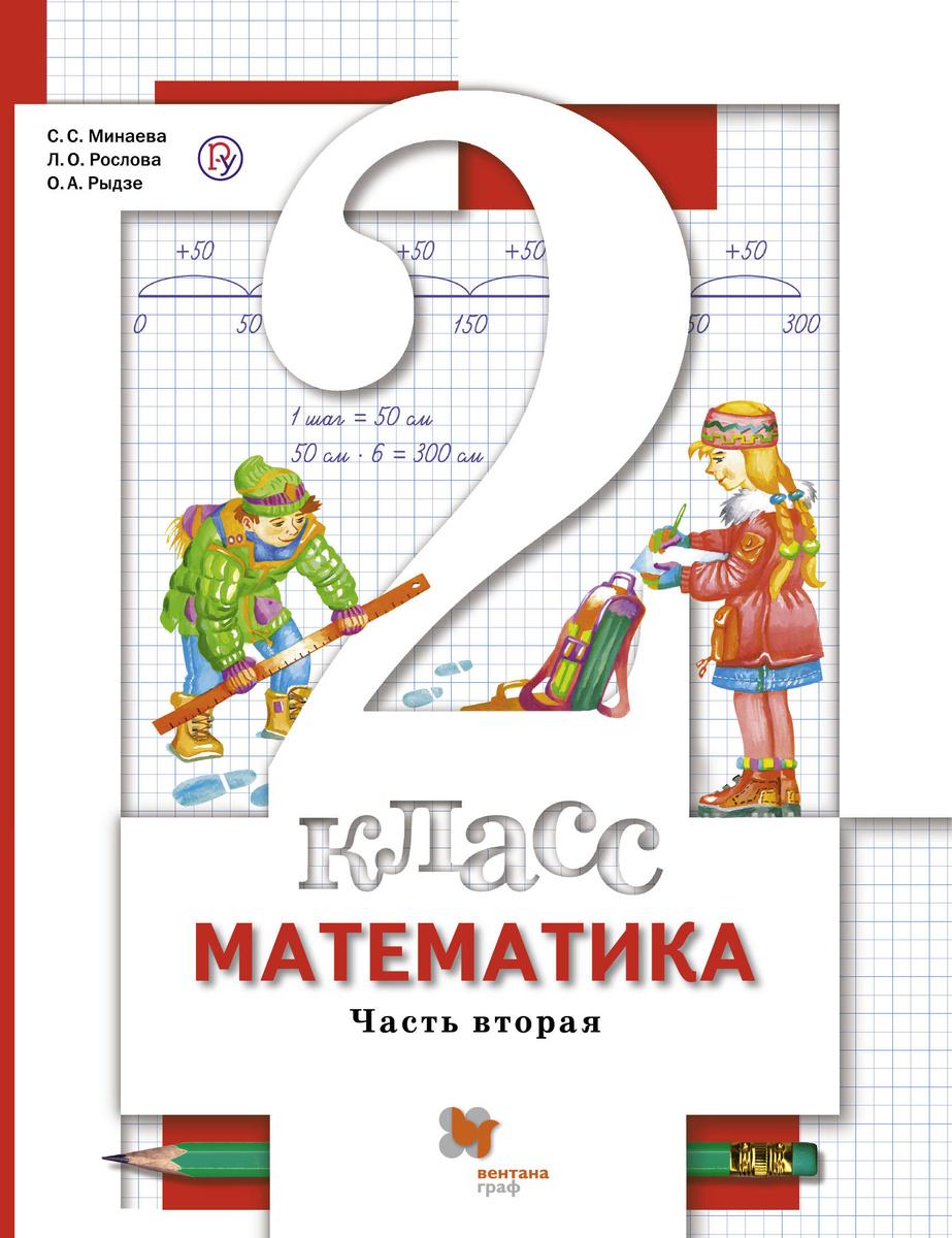 Математика. 2 класс. Учебник. В 2 частях. Часть 2 | Минаева Светлана Станиславовна, Рыдзе Оксана Анатольевна #1