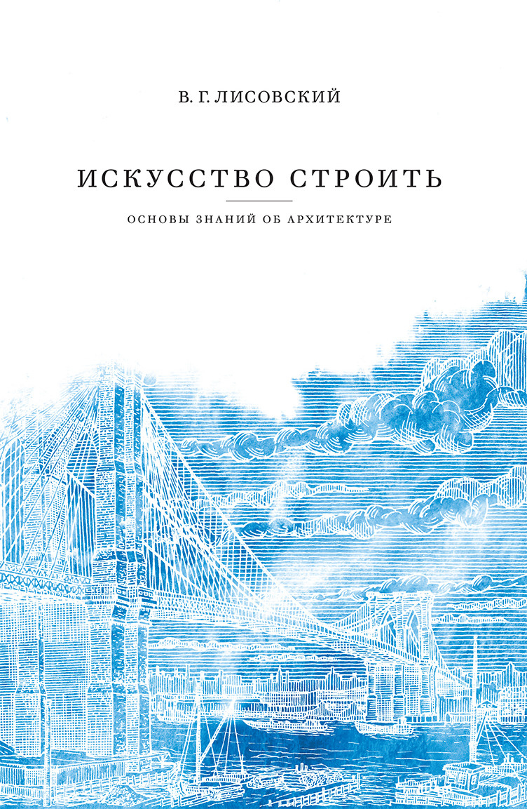 Искусство строить. Основы знаний об архитектуре | Лисовский Владимир Григорьевич  #1