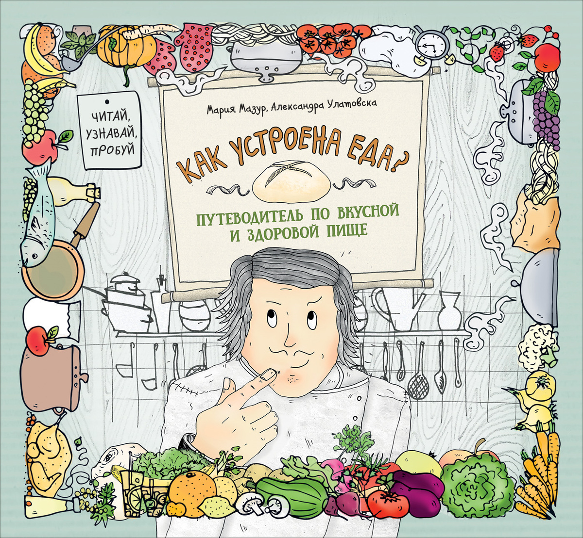 Как устроена еда? Путеводитель по вкусной и здоровой пище | Мазур Мария, Улатовска Александра  #1