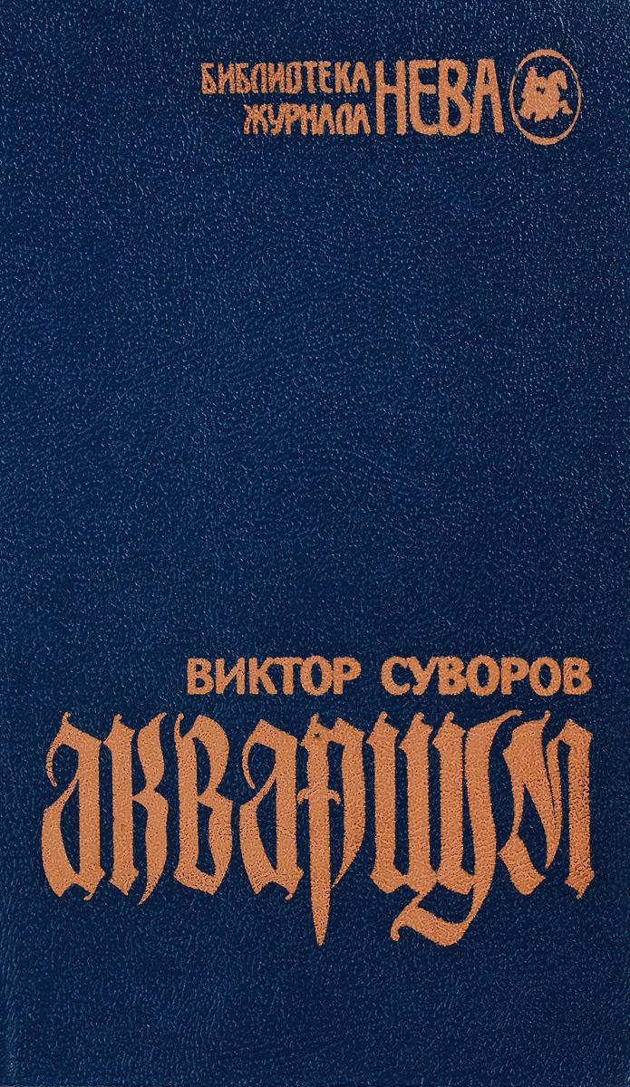 Аквариум   Суворов Виктор #1