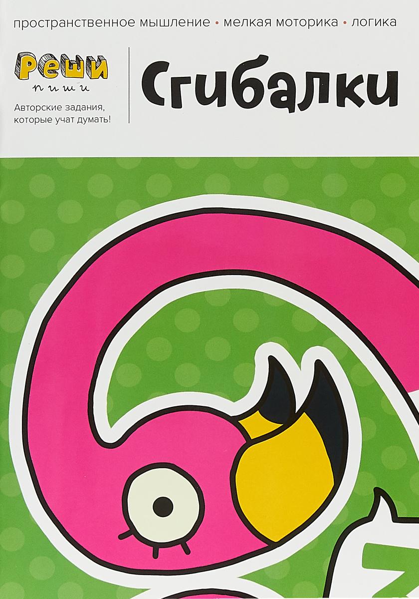 Сгибалки. 4-5 лет. Тетрадь с развивающими заданиями. 30 страниц умных упражнений на моторику | Пархоменко #1