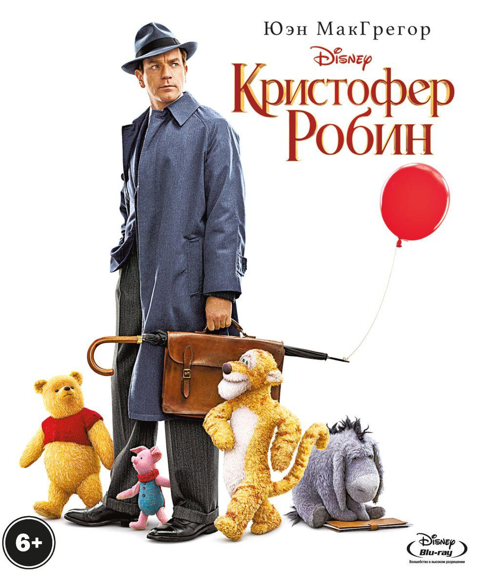 Кристофер Робин (Blu-ray) #1