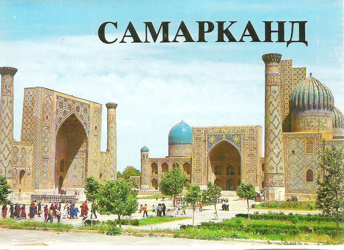 Самарканд открытка