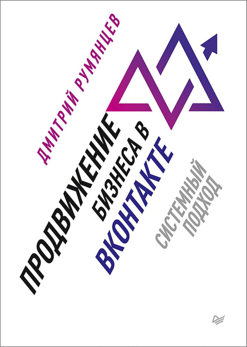 Продвижение бизнеса в ВКонтакте. Системный подход   Румянцев Дмитрий Германович  #1