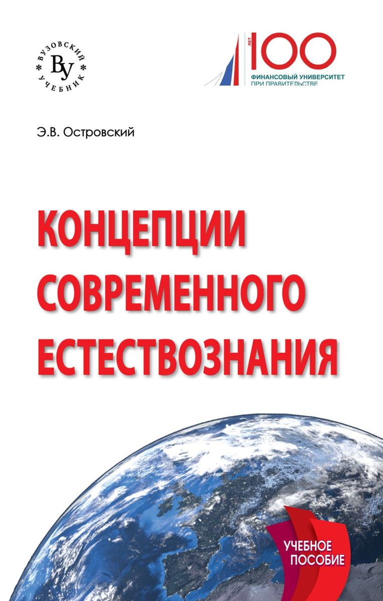 Концепции современного естествознания. | Островский Эдуард Вениаминович  #1