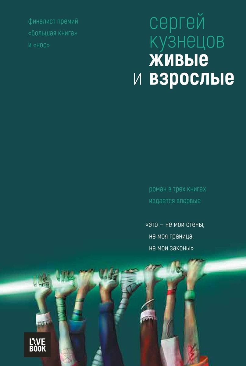 Живые и взрослые   Кузнецов Сергей Юрьевич #1