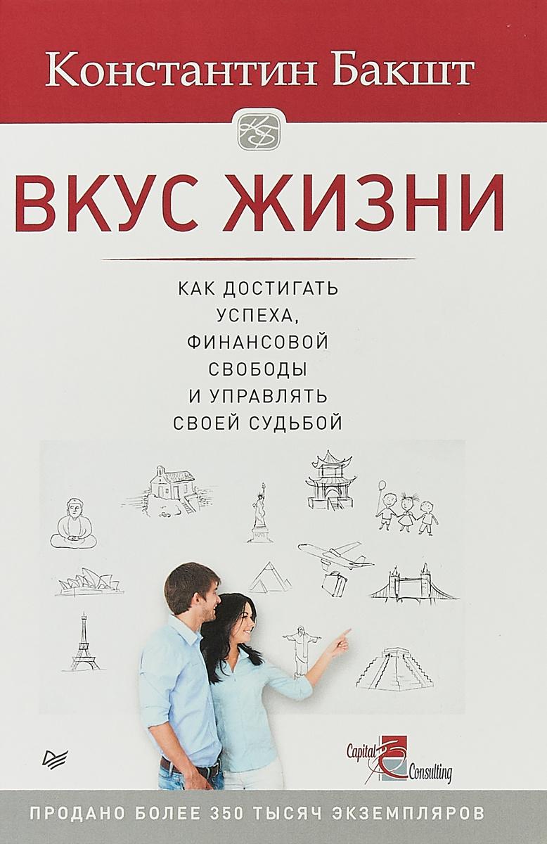 Вкус жизни. Как достигать успеха, финансовой свободы и управлять своей судьбой | Бакшт Константин Александрович #1