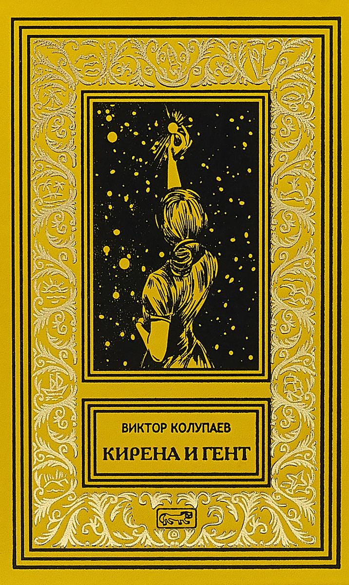 Кирена и Гент   Колупаев Виктор Дмитриевич #1