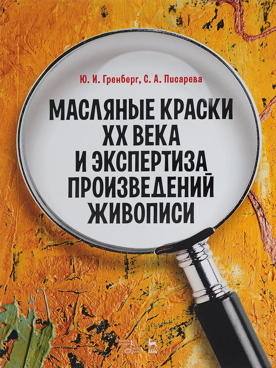 Масляные краски XX века и экспертиза произведений живописи. Состав, открытие, коммерческое производство #1