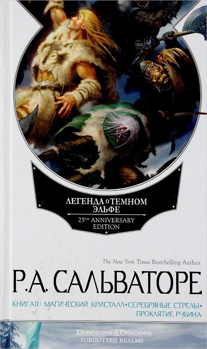 Легенда о Темном Эльфе. Книга 2. Магический кристалл | Сальваторе Роберт А.  #1