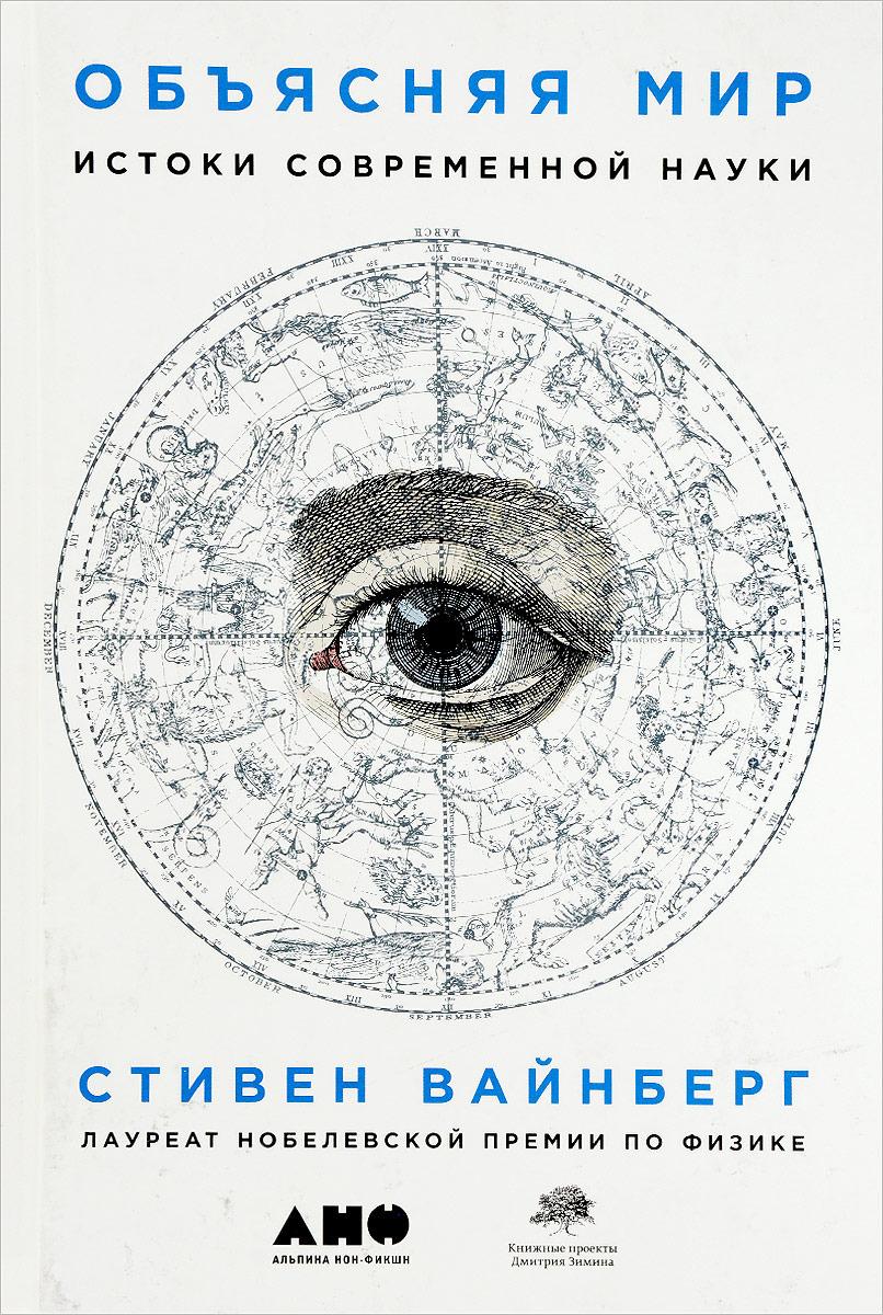 Объясняя мир. Истоки современной науки | Вайнберг Стивен  #1