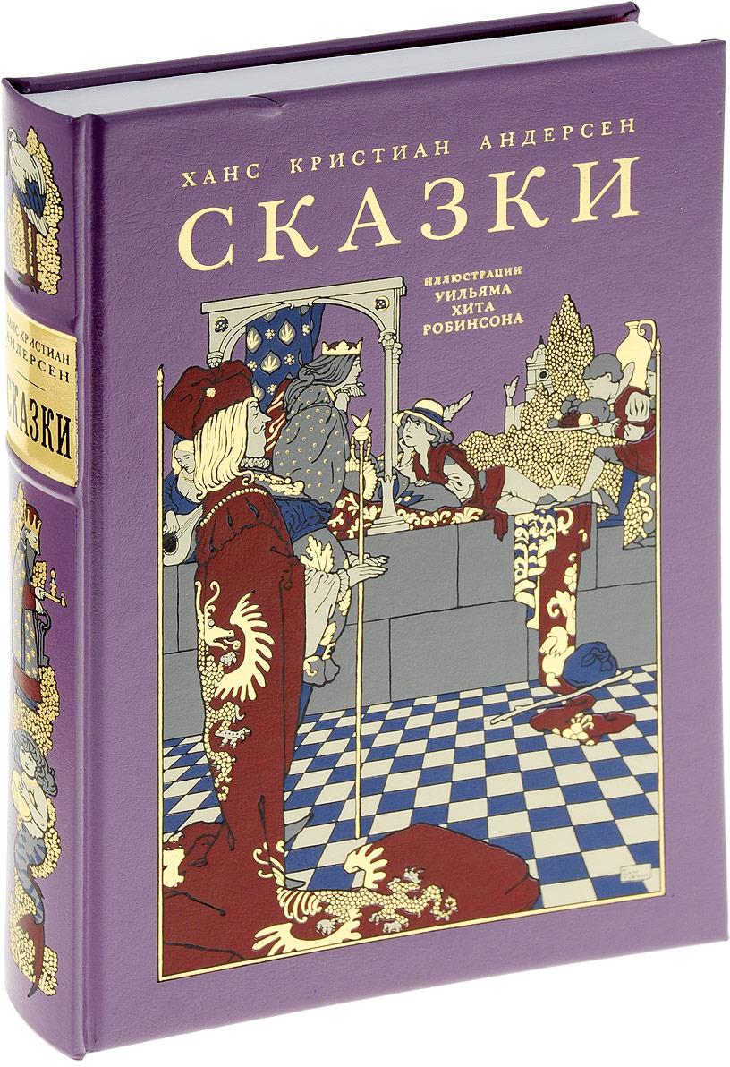 Сказки   Андерсен Ганс Кристиан #1