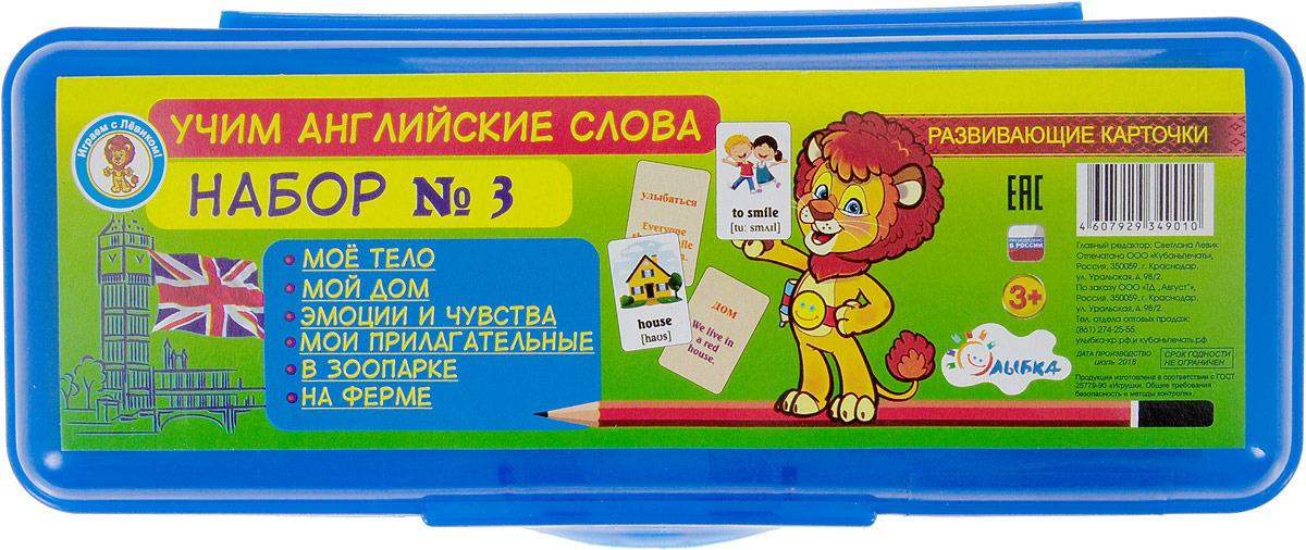 Учим английские слова. Набор №3 (комплект из 6 наборов карточек по 36 шт)  #1
