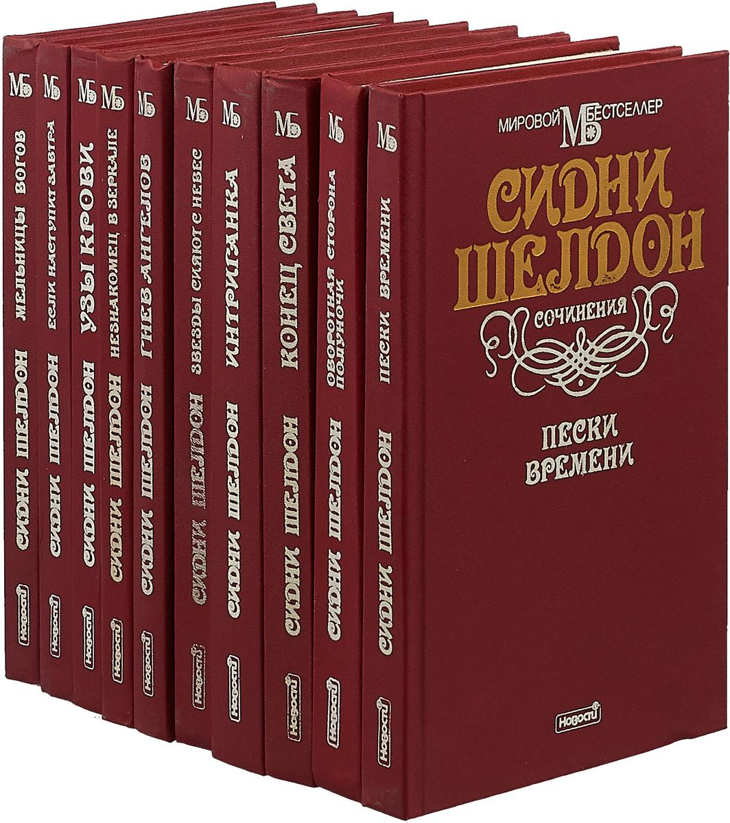 Сидни Шелдон. Собрание сочинений (комплект из 10 книг) #1