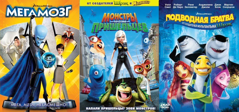 Мегамозг / Монстры против / Подводная братва. Коллекция мультфильмов (3 DVD)  #1