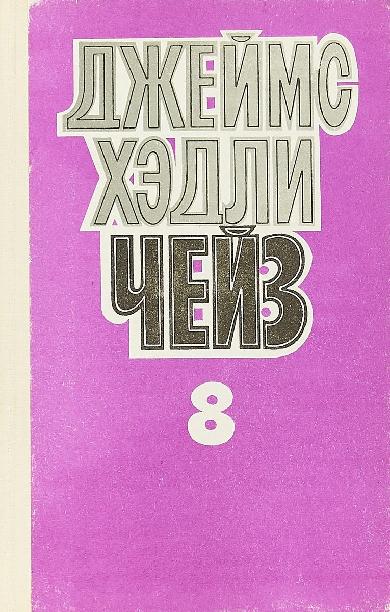 Д. Х. Чейз. Собрание сочинений в восьми томах. Том 8 Лампа в бутылке. Каждому свое.  #1