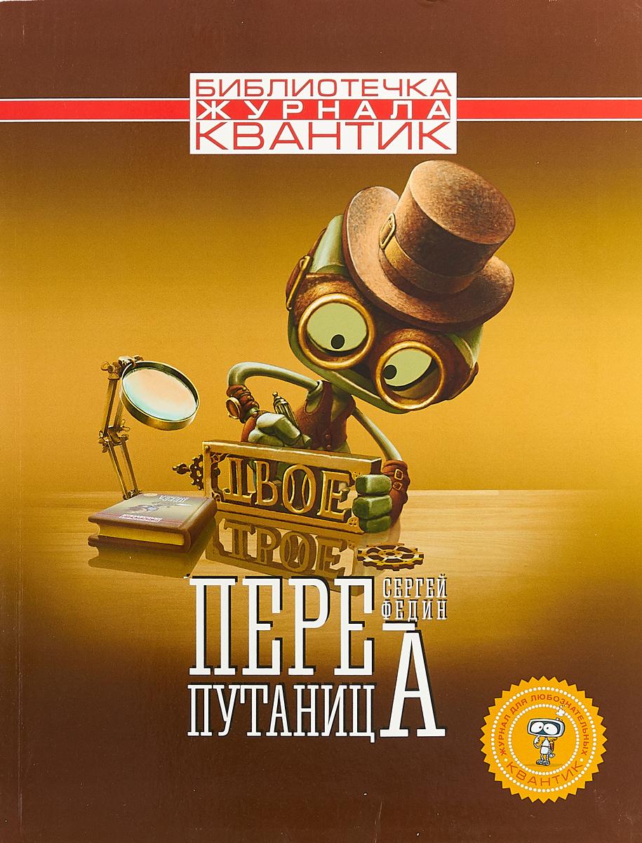 Библиотечка журнала Квантик. Перепутаница | Федин Сергей Николаевич  #1