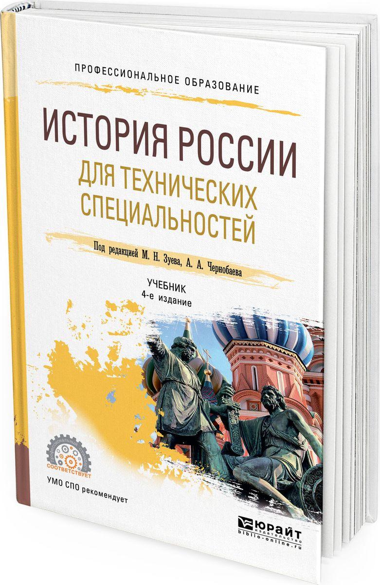 История России для технических специальностей. Учебник для СПО  #1