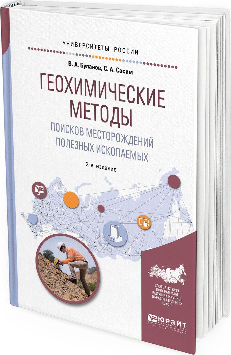 Геохимические методы поисков месторождений полезных ископаемых. Учебное пособие для академического бакалавриата #1