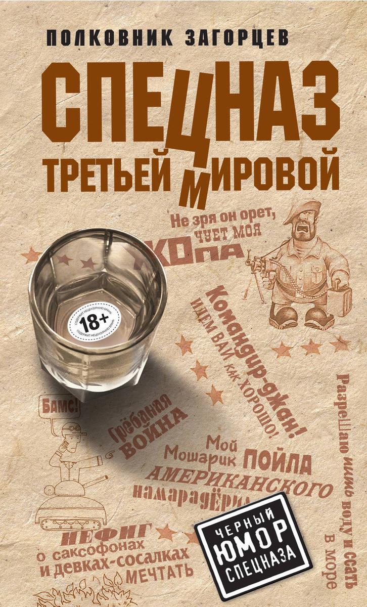 загорцев спецуха 13