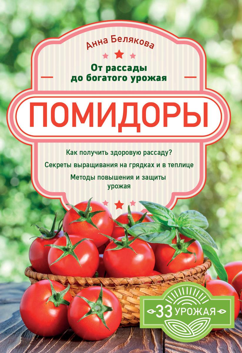 Помидоры. От рассады до богатого урожая | Белякова Анна Владимировна  #1