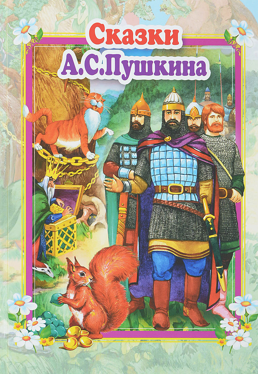 Сказки А.С.Пушкина   Пушкин Александр Сергеевич #1