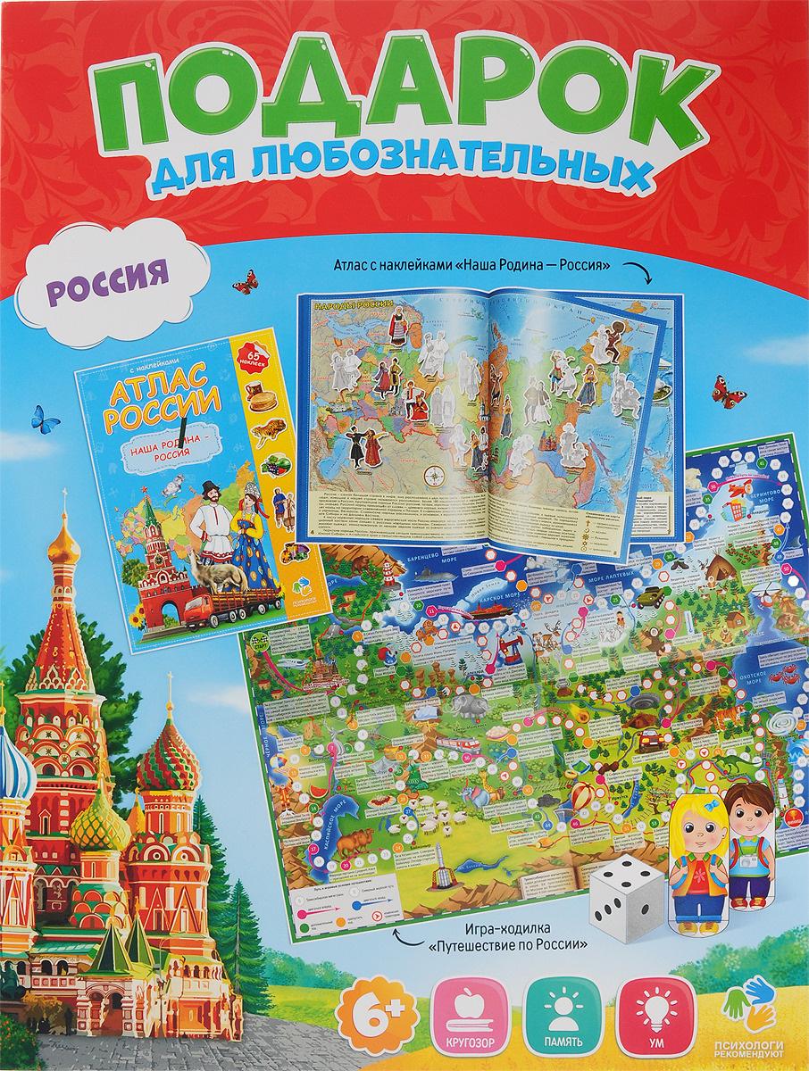 Подарок. Россия. Атлас с наклейками + Игра-ходилка #1