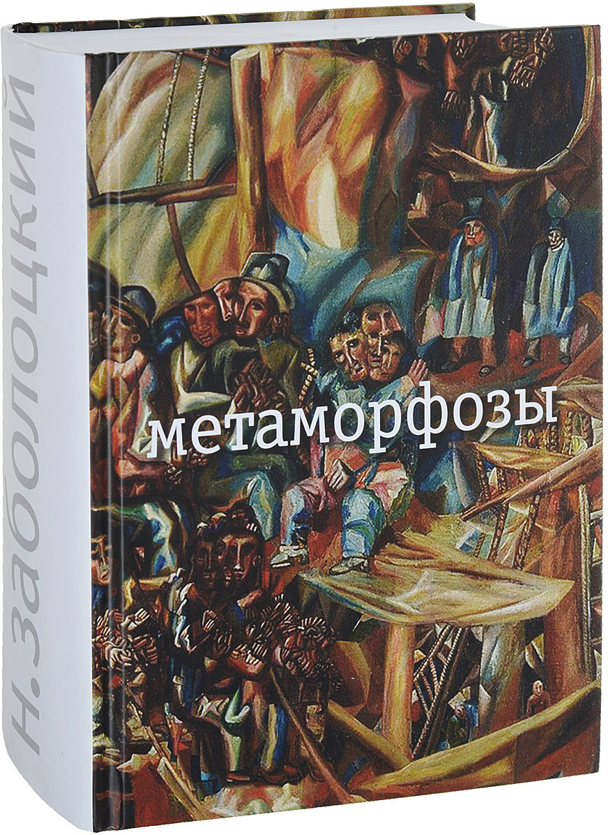 Метаморфозы | Заболоцкий Николай Алексеевич #1