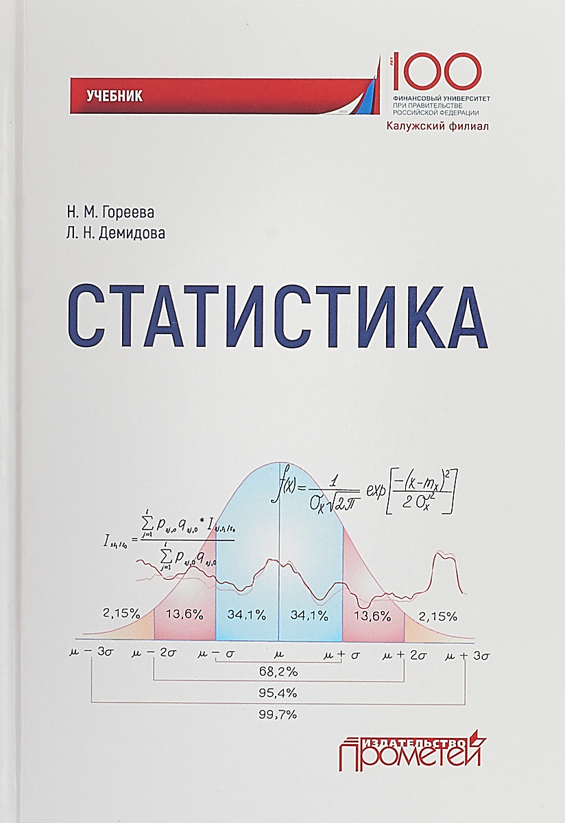 Статистика. Учебник | Гореева Надежда Михайловна, Демидова Лариса Николаевна  #1