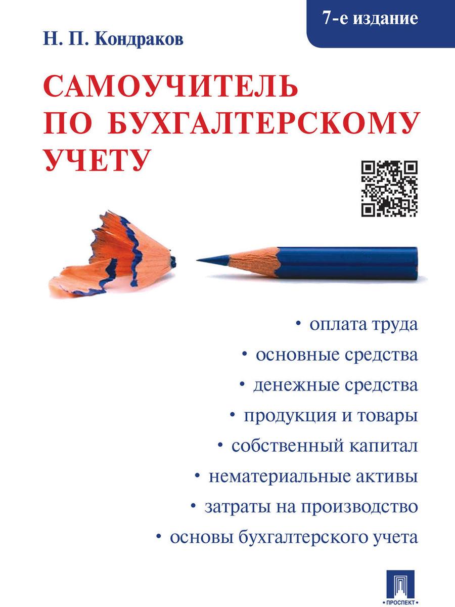 Самоучитель по бухгалтерии бесплатно онлайн читать регистрация иностранных граждан в рф в качестве ип