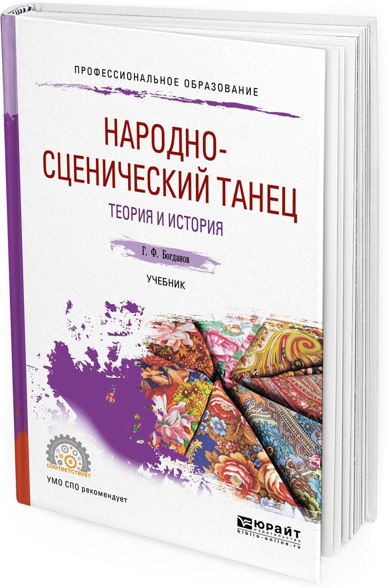 Народно-сценический танец. Теория и история. Учебник для СПО | Богданов Геннадий Фёдорович  #1