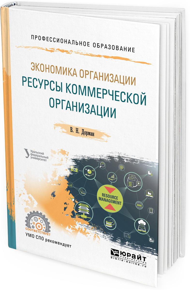 Экономика организации. Ресурсы коммерческой организации. Учебное пособие для СПО | Дорман Валентина Николаевна #1