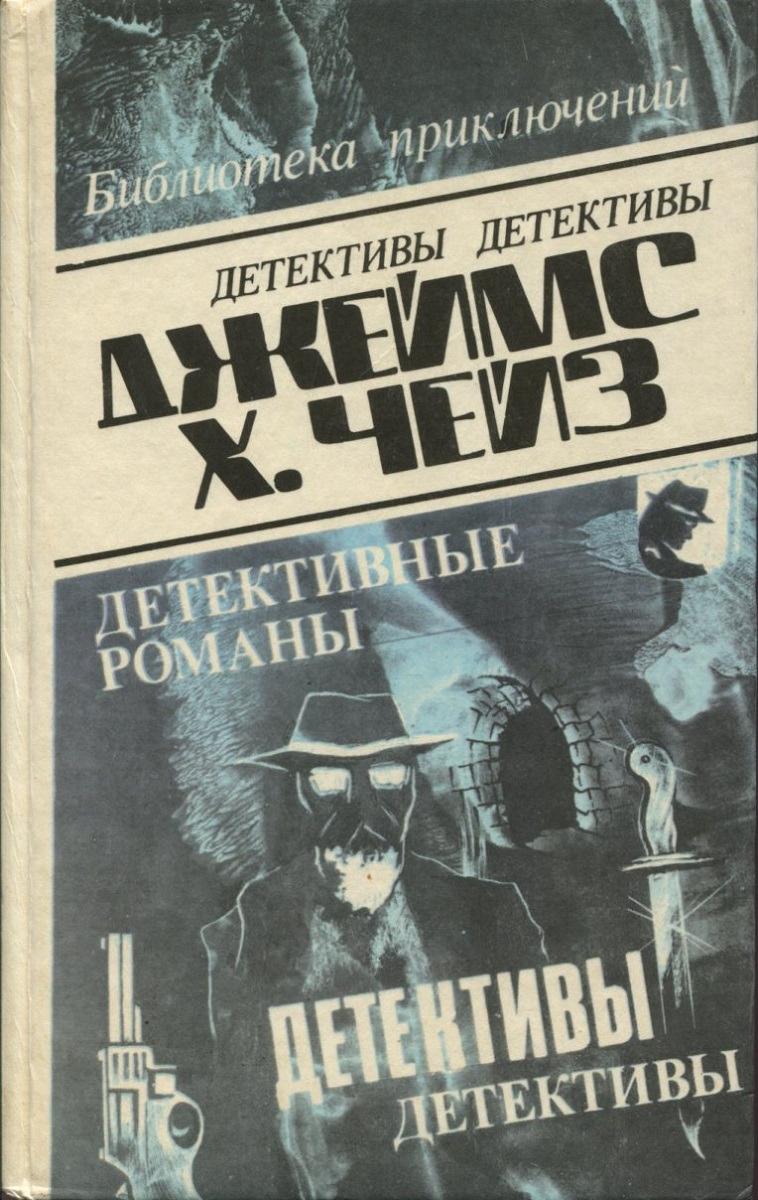 Джеймс Хэдли Чейз. Детективные романы. Том 20 #1