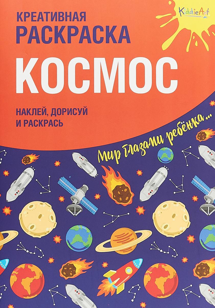"""Книга """"Креативная раскраска с наклейками. Космос"""" — купить ..."""