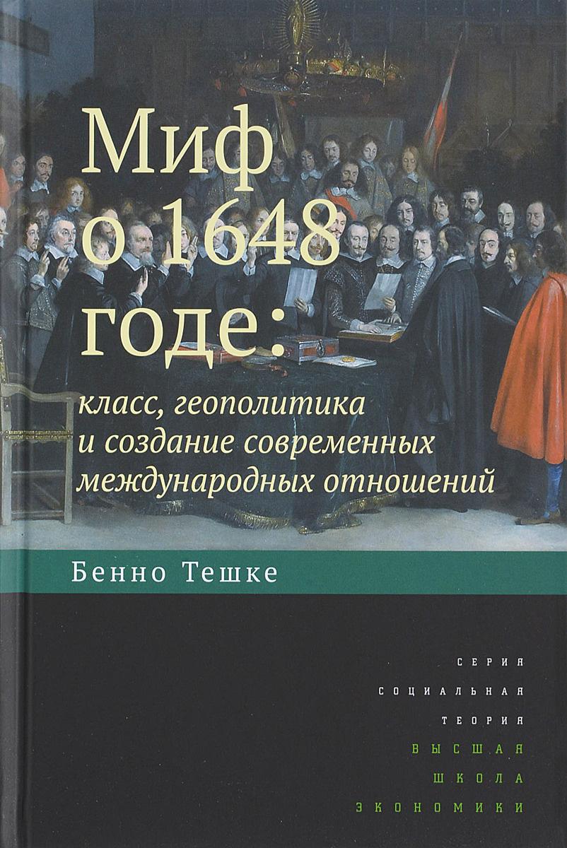 Миф о 1648 годе. Класс, геополитика и создание современных международных отношений | Тешке Бенно  #1