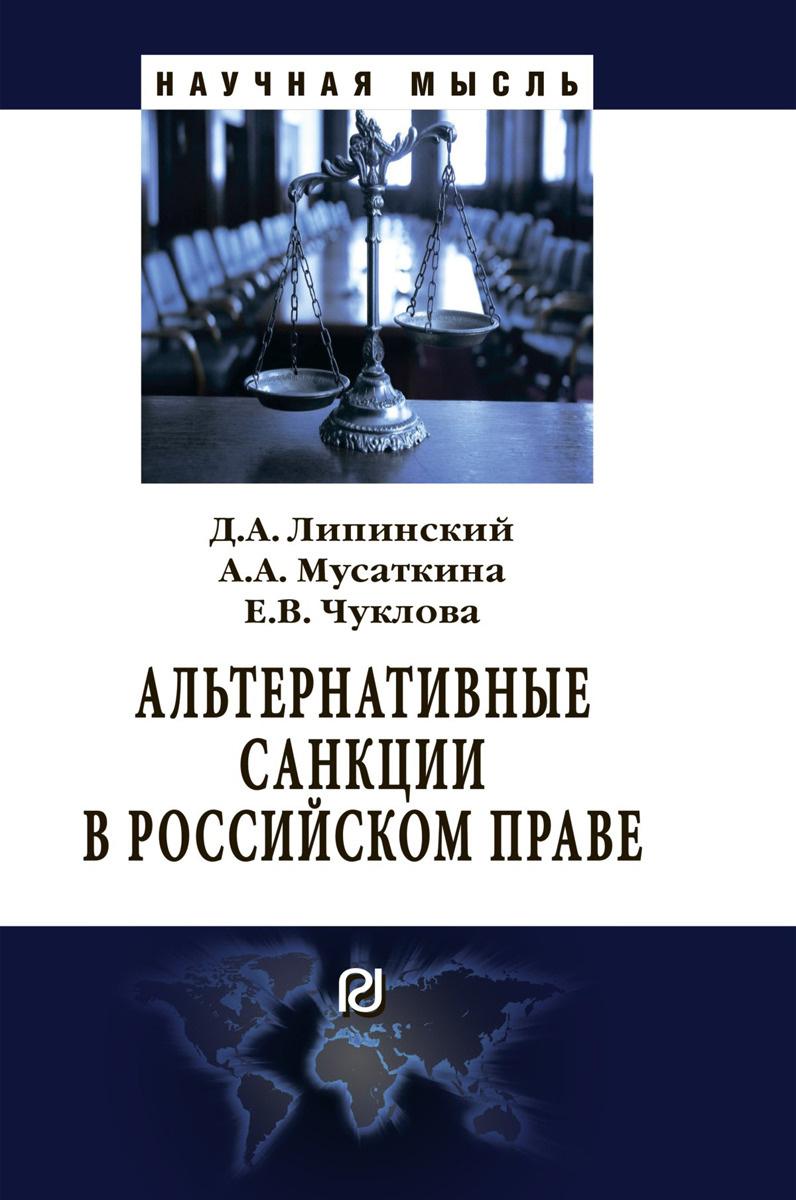 Альтернативные санкции в российском праве | Чуклова Е. В., Мусаткина Александра Анатольевна  #1