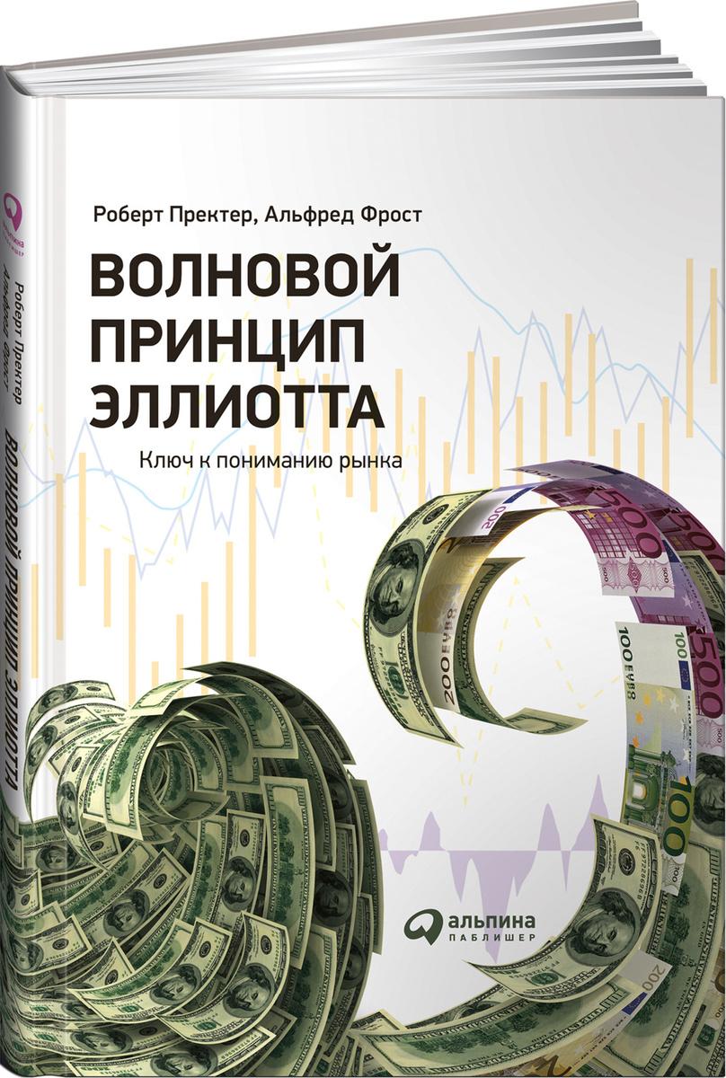 Волновой принцип Эллиотта. Ключ к пониманию рынка | Пректер Роберт Р., Фрост Альфред  #1