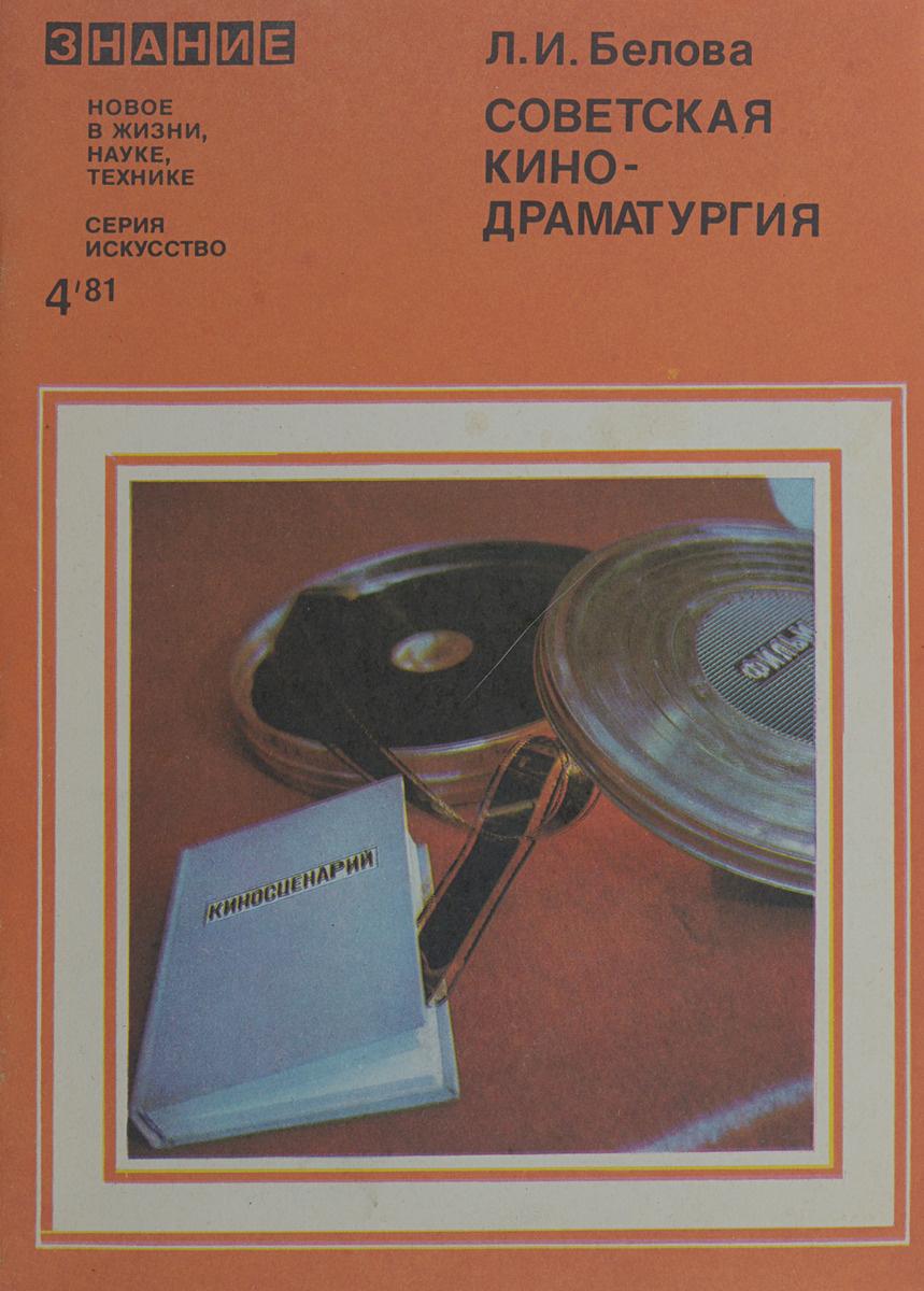 Советская кинодраматургия #1