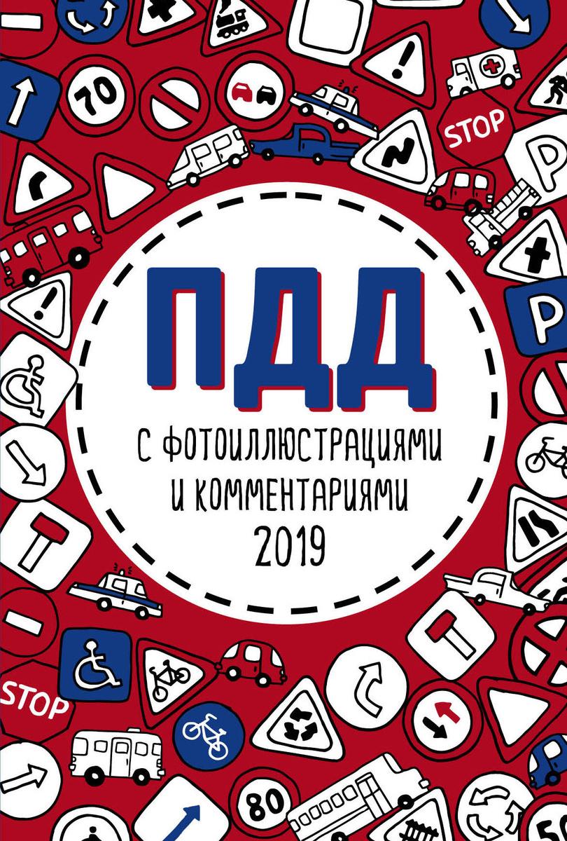 ПДД 2019 с фотоиллюстрациями и комментариями (с последними изменениями и дополнениями)  #1