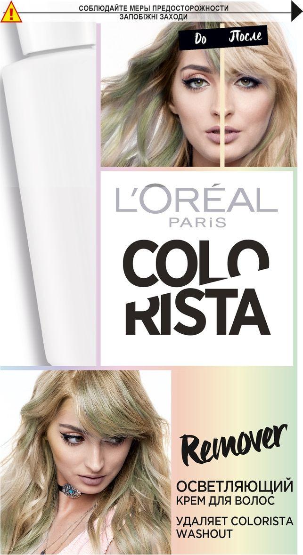 Осветляющий крем для волос L'Oreal Paris Colorista Remover для удаления Colorista Washout, 60мл  #1