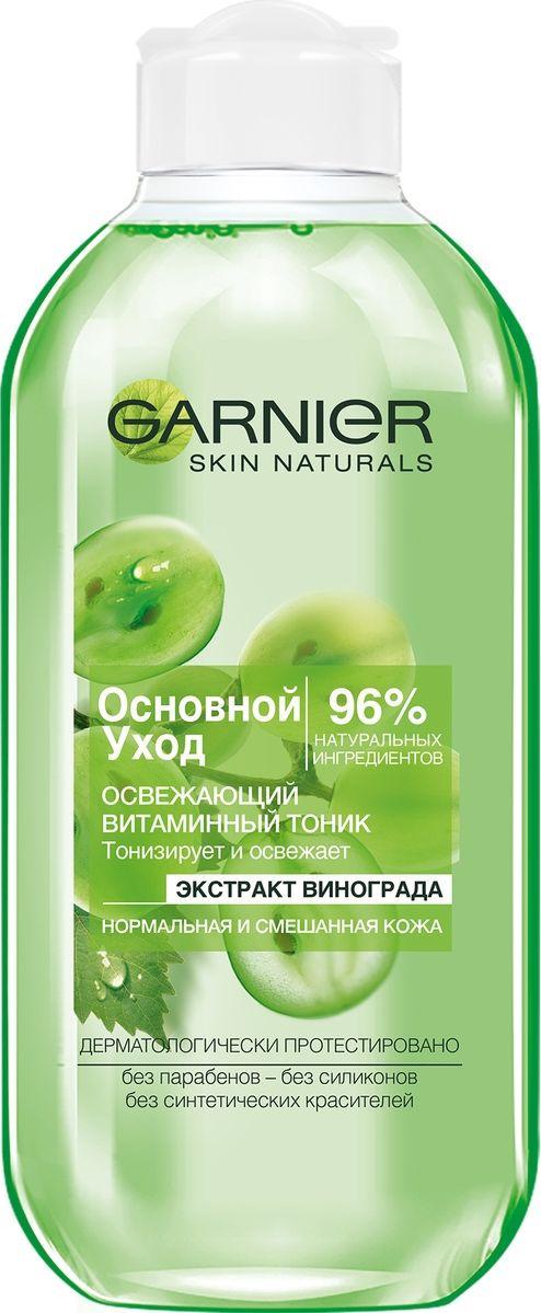Garnier Освежающий тоник для лица Основной уход, Экстракт Винограда для нормальной и смешанной кожи, #1